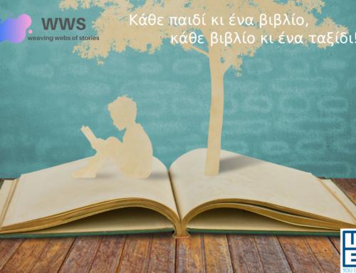Αλλάζοντας το μέλλον, αγκαλιά με ένα βιβλίο! Δράσεις φιλαναγνωσίας σε δομές της Άρσις