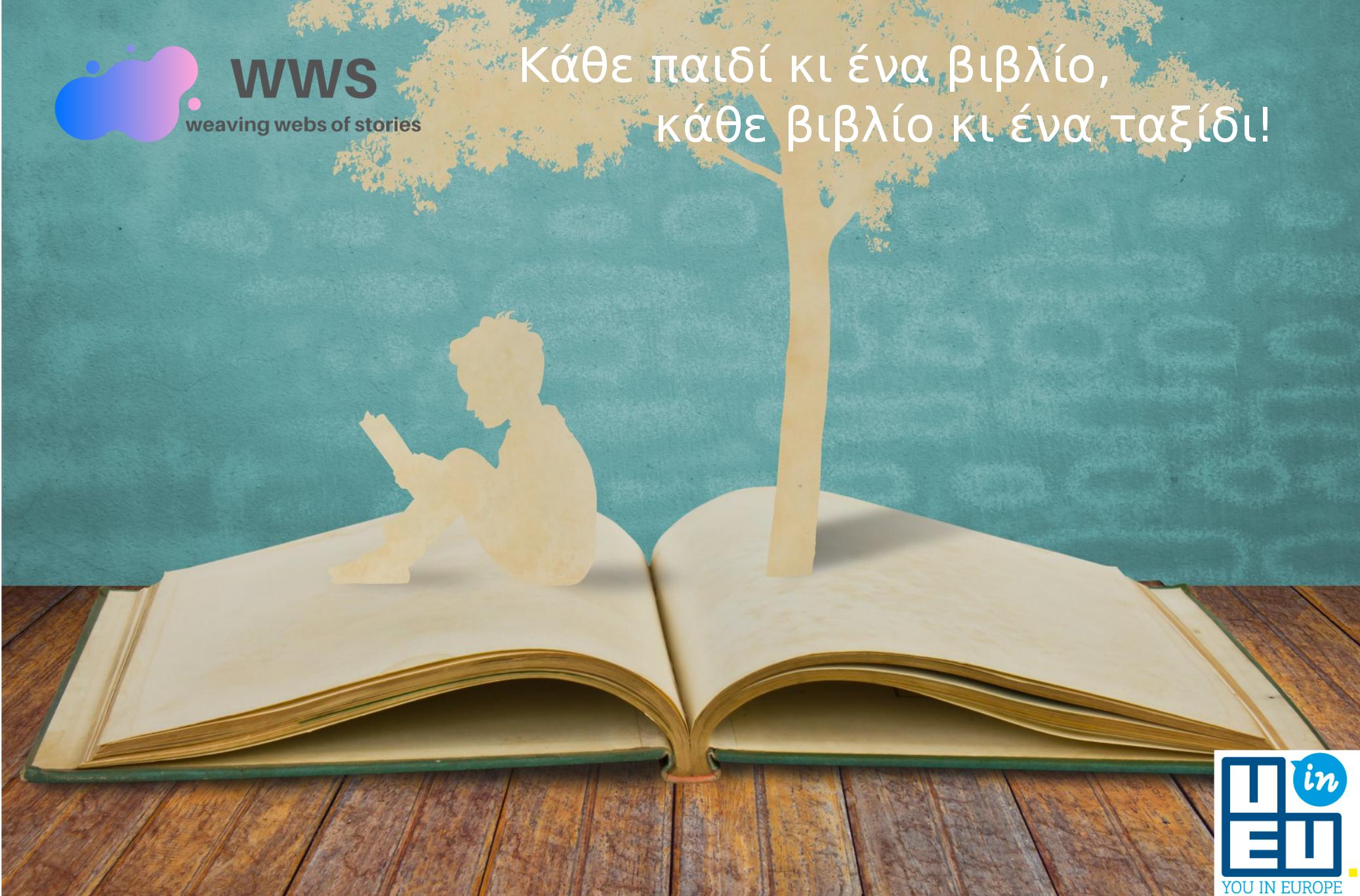 Αλλάζοντας το μέλλον, αγκαλιά με ένα βιβλίο! Δράσεις φιλαναγνωσίας σε δομές  της Άρσις - You in Europe