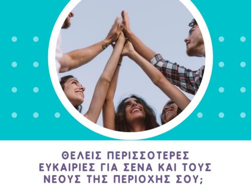 YOU IN EUROPE LOCAL – 1η συνάντηση γνωριμίας, Πέμπτη 6 Αυγούστου!