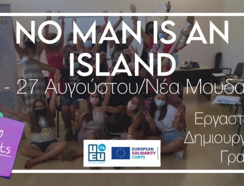 Μια ιστορία θα σας πω… Εργαστήρια Δημιουργικής Γραφής «Νο man is an Island» στα Νέα Μουδανιά!